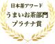 日本茶アワードプラチナ賞受賞