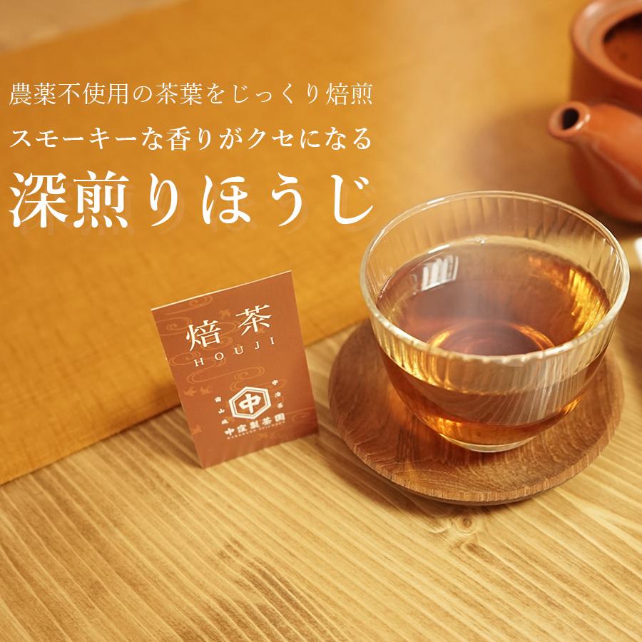 スモーキーな香りがクセになる深煎りほうじ茶