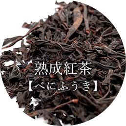和紅茶べにふうき